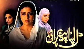 Dil Apna Preet Parai Episode 42 By Urdu 1 – 13th August 2013