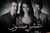 Ishq E Memnu Episode 31-37 By Urdu1 – 11th August 2013